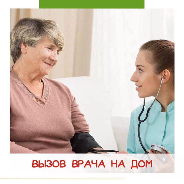 Вызов врача на дом в Домодедово
