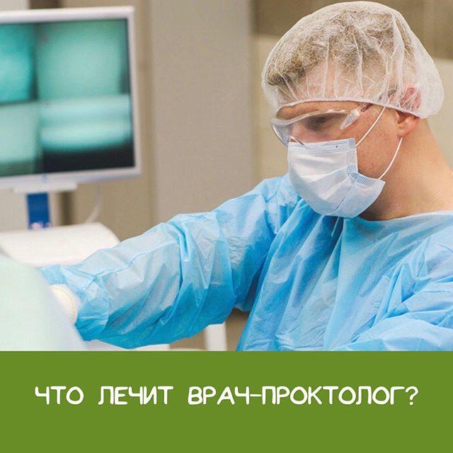 Что лечит врач-проктолог