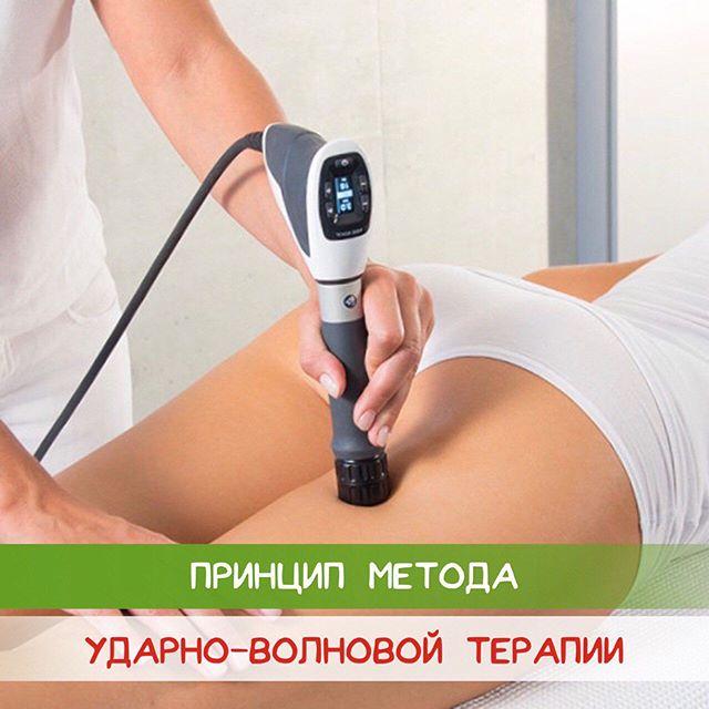 Ударно-волновая терапия в Домодедово