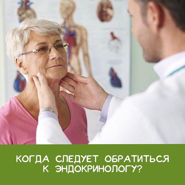 Когда нужно обратиться к эндокринологу?