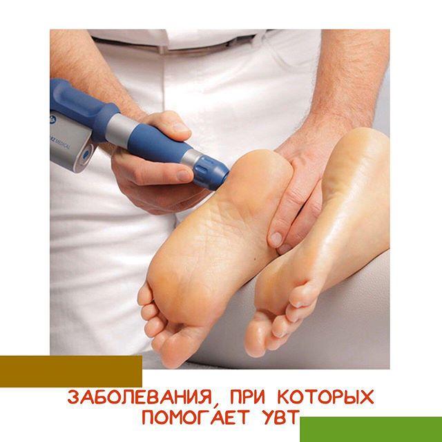 Заболевания, при  которых помогает УВТ