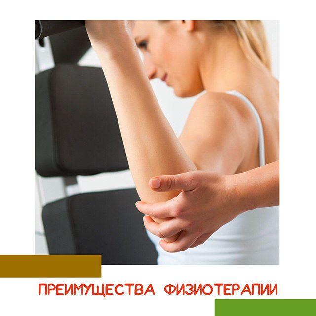 Преимущества физиотерапии